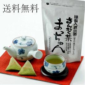 送料無料/抹茶入 玄米さんかく茶 まっちゃん 200g(5g×40ケ入り)【静岡県産茶葉使用!】