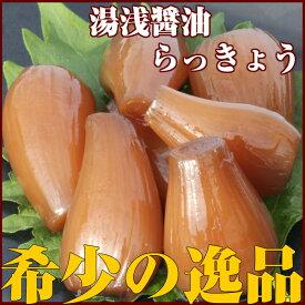 らっきょう/鳥取県産湯浅醤油らっきょう350g