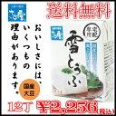 豆腐/雪とうふ12丁/送料無料