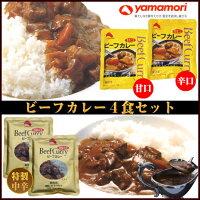 特製中辛/辛口/甘口ビーフカレー3種各1食セット