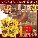 ★ポイント20倍★選べる!ビーフカレー(辛口・甘口)4食セット/送料無料