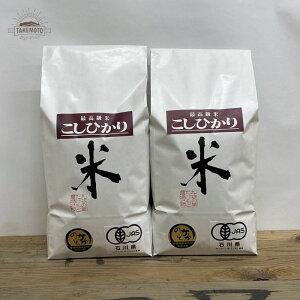 有機JAS認証 玄米10kgコシヒカリ 石川県産送料無料地域あり令和2年産 コシヒカリ10 こしひかり ブランド米 高級米 玄米10キロ お米10キロ 米10kg 米10キロ おいしいお米 おいしい米 美味しい物 高