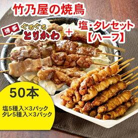 博多 ぐるぐる とりかわ (20本)+ 焼鳥 塩・タレセット(30本)送料無料 鳥皮 鶏皮 とり皮