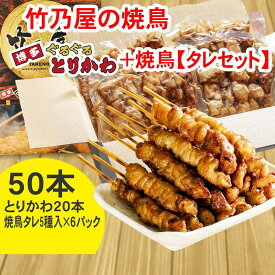 【送料無料】博多ぐるぐるとりかわ(20本)+焼鳥【タレセット5種入6パック】