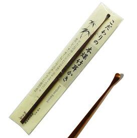 耳ざわり最高の逸品!百年以上の古竹を使用した竹職人こだわりの「本煤竹耳かき」1本