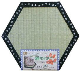 「猫ホイホイ畳(R)」[純国産いぐさ]猫転送装置「猫ほいほい畳」「ねこホイホイ畳」商標登録済〜【和風】【畳】猫用六角形タタミ