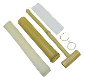 「竹の水鉄砲」の簡単工作用キット(KIT)
