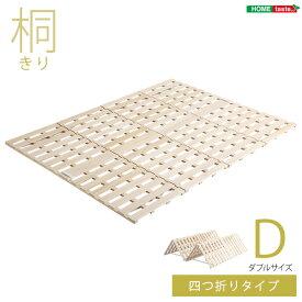 【送料無料】【日時指定不可商品】すのこベッド 4つ折り式 桐仕様(ダブル)【Sommeil-ソメイユ-】 ベッド 折りたたみ 折り畳み すのこベッド 桐 すのこ 四つ折り 木製 湿気