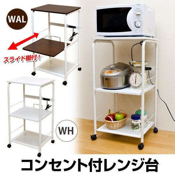 【送料無料】コンセント付きレンジ台