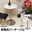 【送料無料】バーテーブル 40φ ブラック/ホワイト