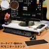 PCモニタースタンド【PC】【パソコン】【北欧風】【ラック】【送料無料】(デスクトップパソコンラック、卓上ラック、机上収納、オフィス家具)