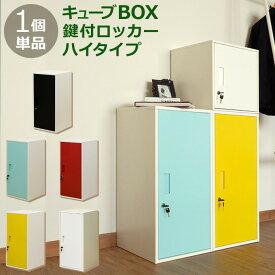 【送料無料】キューブBOX鍵付ロッカー ハイタイプ【沖縄、離島へは配送できません】