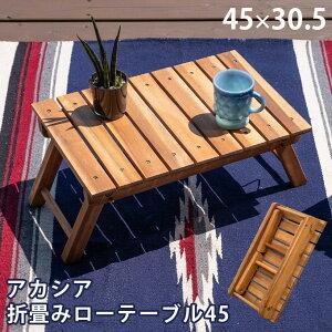 【送料無料】アカシア 折畳みローテーブル45 BR【沖縄、離島へは配送できません】