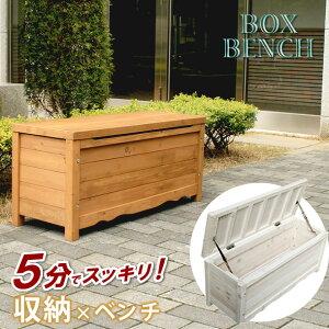 【今ならポイント5倍】ボックスベンチ 幅90cm ホワイト/ブラウン【送料無料 椅子 スツール 天然木 木製 収納 倉庫 ウッドボックス ランドリーボックス 物置 庭 物入れ おしゃれ
