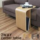 【送料無料】【リス】2wayセンターテーブル タテヨコ2wayタイプのサイドテーブル
