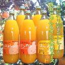 こだわり100%ストレートみかん&オレンジジュース 6本セット【送料無料】