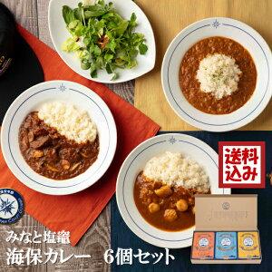 【ギフト】 みなと塩竈 海保カレー セット 6個入り