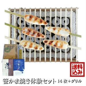 武田の笹かまぼこ おうちで笹かま焼き体験セット (BBQグリル+笹かま 14枚入)