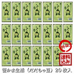 【お買い得】武田の笹かまぼこ 笹かま生活(だだちゃ豆) 20枚入 (真空包装)
