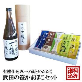 【スーパーDEAL】 【ギフト】有機仕込み一ノ蔵 といただく 笹かまぼこ 四合瓶 1本+笹かま 10枚