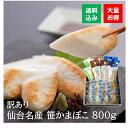 【訳あり】800g 武田の笹かまぼこ 笹かまぼこ 20~30枚(通常サイズ、ミニサイズ含)