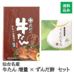 【訳あり30%オフ】仙台名産厚切牛たん300gとずんだもちセット冷凍