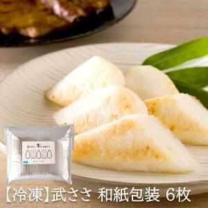 武田の笹かまぼこ 冷凍 笹かま 和紙包装 6枚