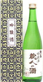 【お取り寄せ】鷲の尾 吟醸酒 蔵人の酒 720ml