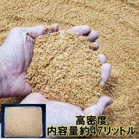 【送料無料】 おが粉 おがくず おが屑 高密度 内容量約47リットル 篩にかけた上質な粒状の挽ぬかおが粉