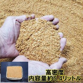 【送料無料】 おが粉 おがくず おが屑 高密度 内容量約5.4リットル 篩にかけた上質な粒状の挽ぬかおが粉