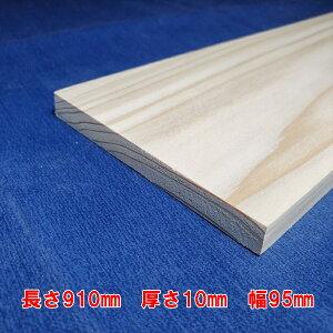 【越後杉】 木材 杉 板 板材 長さ910mm×厚さ10mm×幅95mm DIY 工作用木材 無垢材 無節 自然乾燥