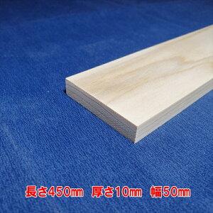 【越後杉】 木材 杉 板 板材 長さ450mm×厚さ10mm×幅50mm DIY 工作用木材 無垢材 無節 自然乾燥