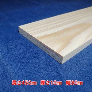 【越後杉】 木材 杉 板 板材 長さ450mm×厚さ10mm×幅80mm DIY 工作用木材 無垢材 無節 自然乾燥