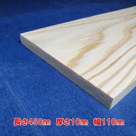 【越後杉】 木材 杉 板 板材 長さ450mm×厚さ10mm×幅110mm DIY 工作用木材 無垢材 無節 自然乾燥