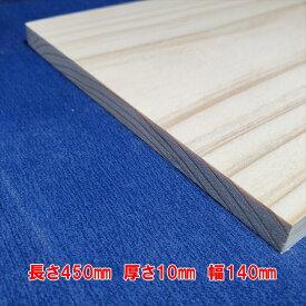 【越後杉】 木材 杉 板 板材 長さ450mm×厚さ10mm×幅140mm DIY 工作用木材 無垢材 無節 自然乾燥