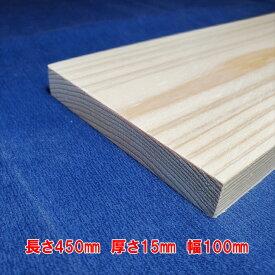 【越後杉】 木材 杉 板 板材 長さ450mm×厚さ15mm×幅100mm DIY 工作用木材 無垢材 無節 自然乾燥
