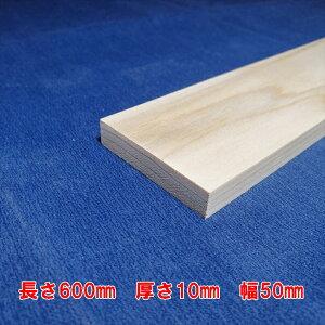 【越後杉】 木材 杉 板 板材 長さ600mm×厚さ10mm×幅50mm DIY 工作用木材 無垢材 無節 自然乾燥