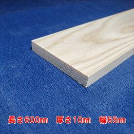 【越後杉】 木材 杉 板 板材 長さ600mm×厚さ10mm×幅65mm DIY 工作用木材 無垢材 無節 自然乾燥