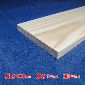 【越後杉】 木材 杉 板 板材 長さ600mm×厚さ10mm×幅80mm DIY 工作用木材 無垢材 無節 自然乾燥