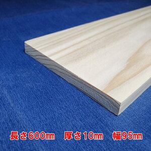 【越後杉】 木材 杉 板 板材 長さ600mm×厚さ10mm×幅95mm DIY 工作用木材 無垢材 無節 自然乾燥