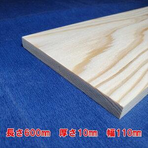 【越後杉】 木材 杉 板 板材 長さ600mm×厚さ10mm×幅110mm DIY 工作用木材 無垢材 無節 自然乾燥