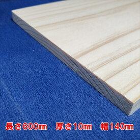 【越後杉】 木材 杉 板 板材 長さ600mm×厚さ10mm×幅140mm DIY 工作用木材 無垢材 無節 自然乾燥