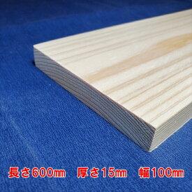【越後杉】 木材 杉 板 板材 長さ600mm×厚さ15mm×幅100mm DIY 工作用木材 無垢材 無節 自然乾燥