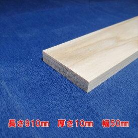 【越後杉】 木材 杉 板 板材 長さ910mm×厚さ10mm×幅50mm DIY 工作用木材 無垢材 無節 自然乾燥