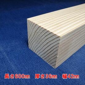 【越後杉】 木材 杉 角 平角 長さ600mm×厚さ36mm×幅42mm DIY 工作用木材 無垢材 無節 自然乾燥