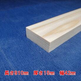 【越後杉】 木材 杉 角 平角 長さ910mm×厚さ15mm×幅42mm DIY 工作用木材 無垢材 無節 自然乾燥