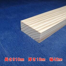 【越後杉】 木材 杉 角 平角 長さ910mm×厚さ18mm×幅42mm DIY 工作用木材 無垢材 無節 自然乾燥