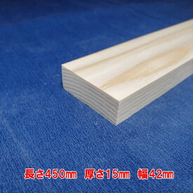 【越後杉】 木材 杉 角 平角 長さ450mm×厚さ15mm×幅42mm DIY 工作用木材 無垢材 無節 自然乾燥