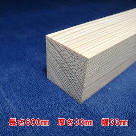 【越後杉】 木材 杉 角 角材 長さ600mm×厚さ33mm×幅33mm DIY 工作用木材 無垢材 無節 自然乾燥