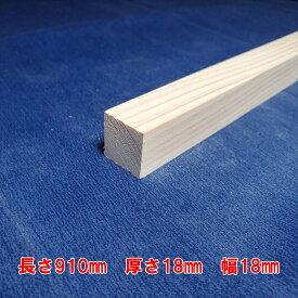 【越後杉】 木材 杉 角 角材 長さ910mm×厚さ18mm×幅18mm DIY 工作用木材 無垢材 無節 自然乾燥